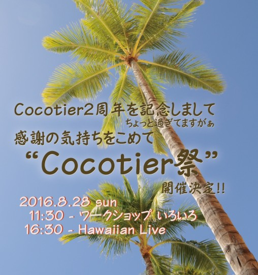 Cocotier祭02
