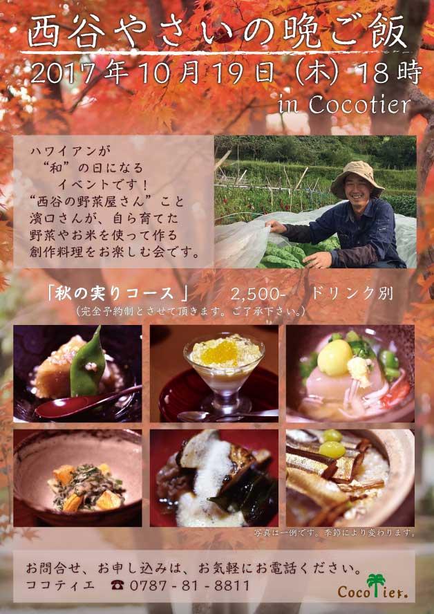 hamaguchikai07