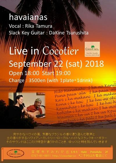 cocotier2018-9-22s